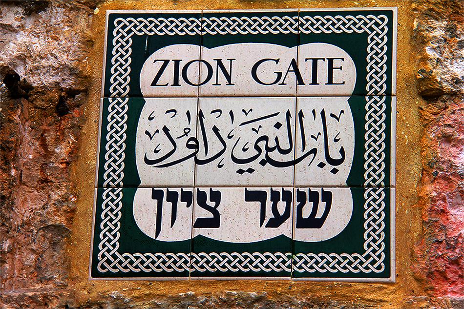 Zion Gate Jerusalem, Israel Tours